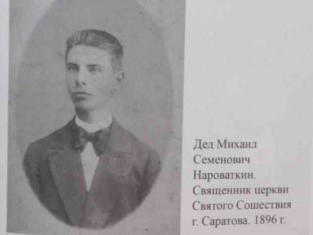 М.С. Нароваткин