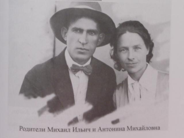 Родители профессора ННГК им. Глинки А.М. Седова