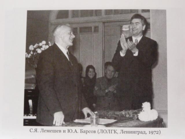 Профессор Ю. А. Барсов с выдающимся русским тенором С. Я. Лемешевым