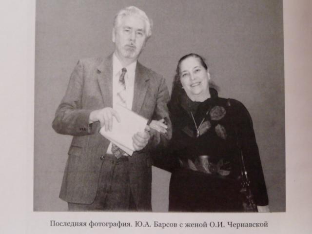Последняя фотография. Ю. А. Барсов со своей женой О. И. Чернавской