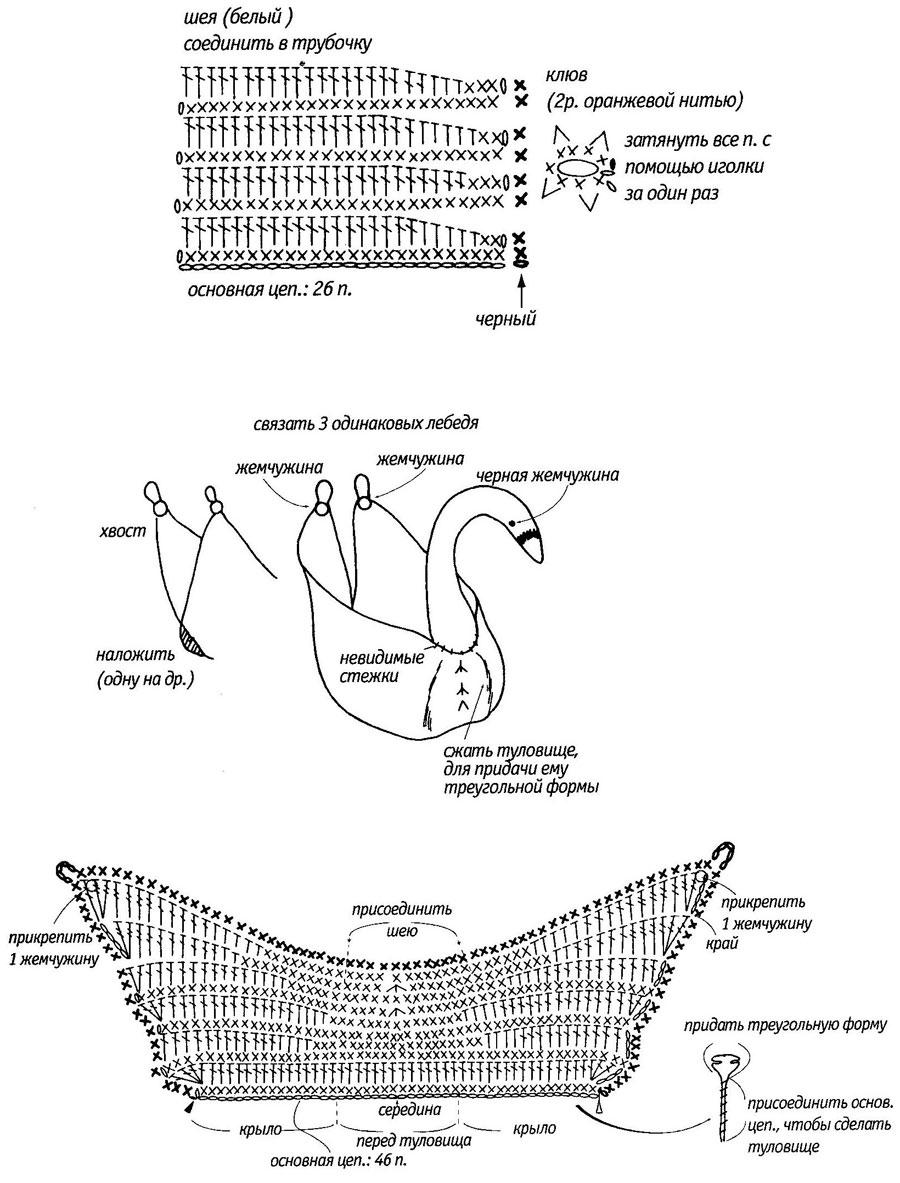 Салфетки крючком лебеди схема фото 19