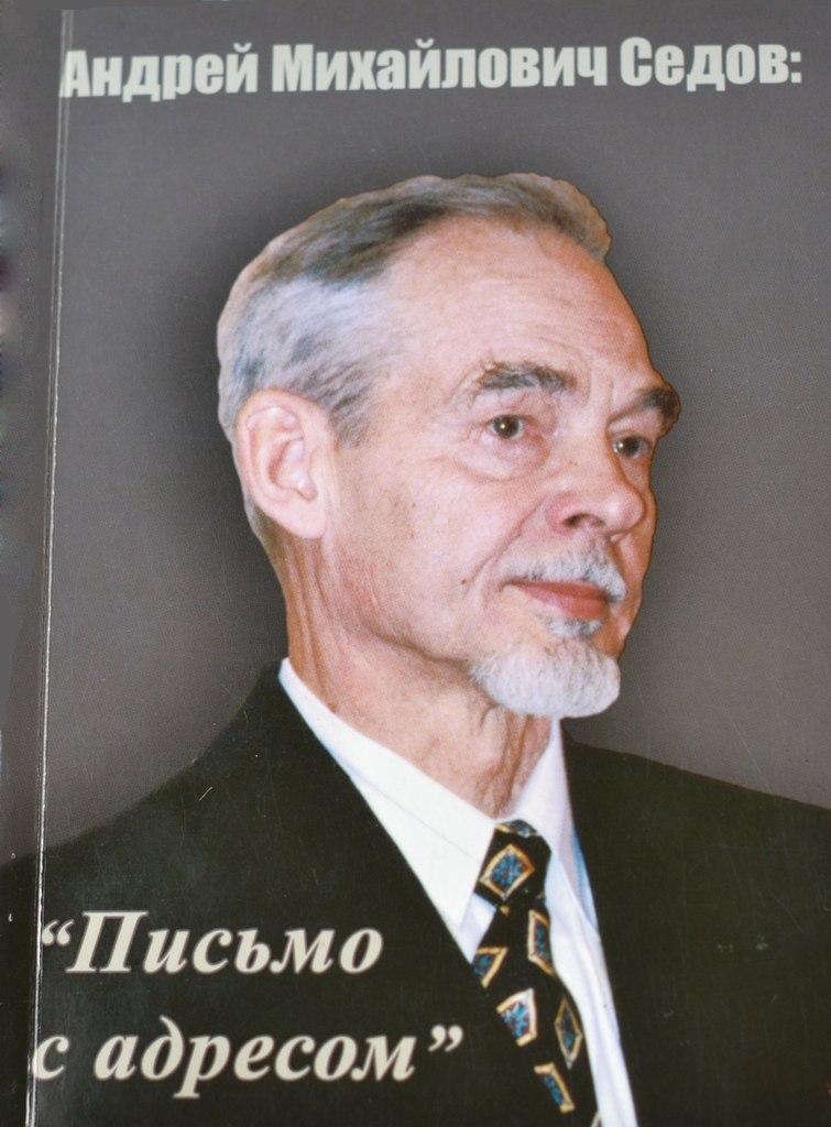 Заслуженный деятель искусств РФ Андрей Седов