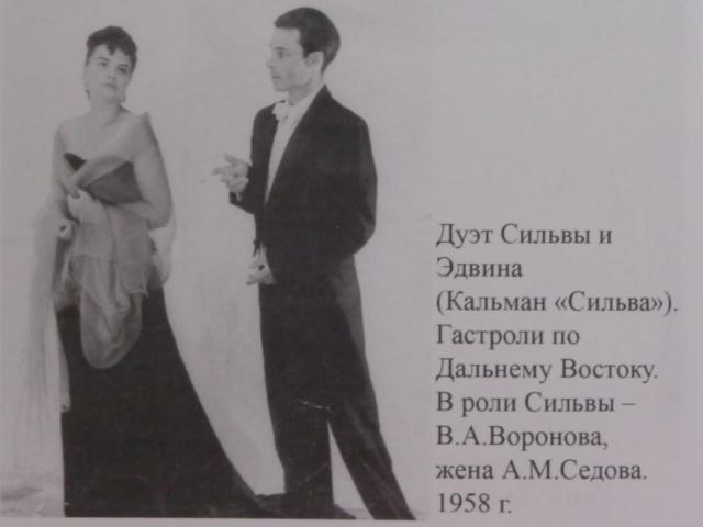 А.М. Седов со своей женой