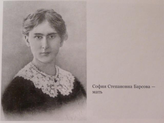 Мать профессора Ю. А. Барсова
