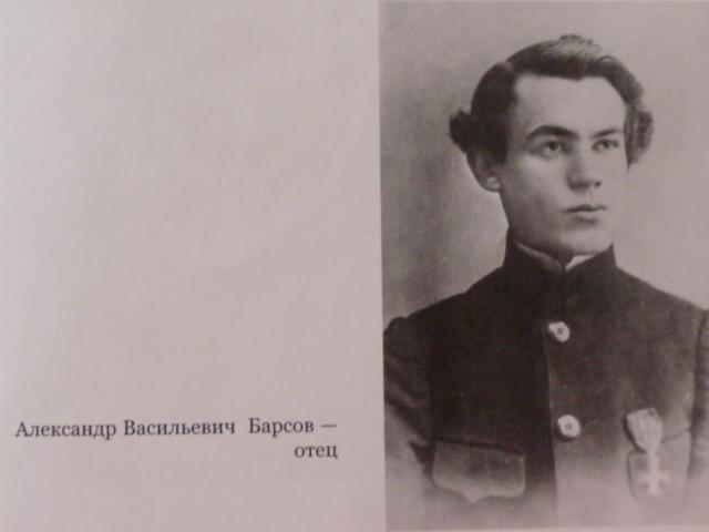 Отец профессора Ю. А. Барсова